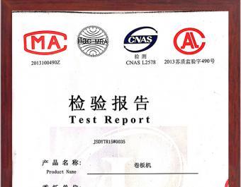 质量监督检验中心检验报告