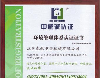 ISO14001:2004环境管理体系认证
